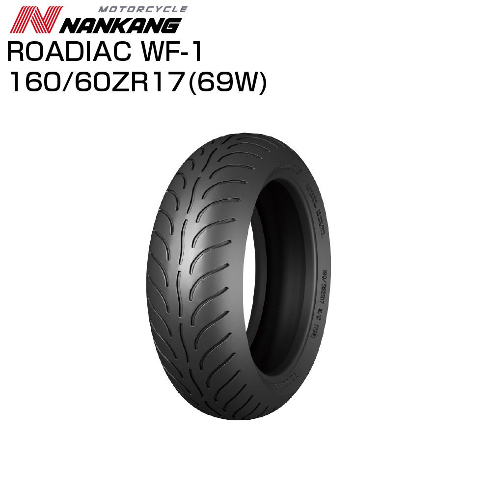 ナンカン ローディアック WF-1 160/60 ZR 17 NANKANG ROADIAC リアタイヤ バイクタイヤセンター