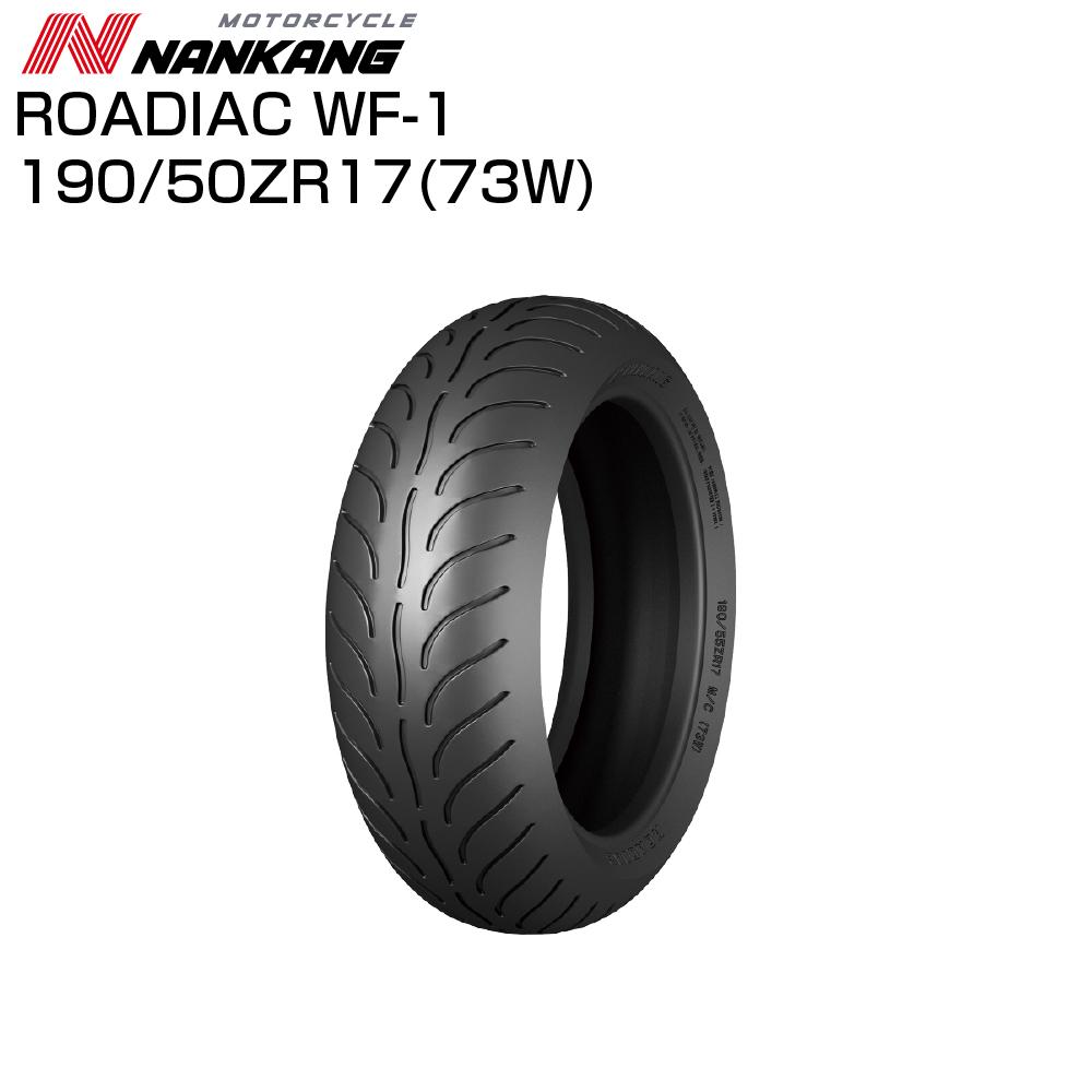 ナンカン ローディアック WF-1 190/50 ZR 17 NANKANG ROADIAC リアタイヤ バイクタイヤセンター