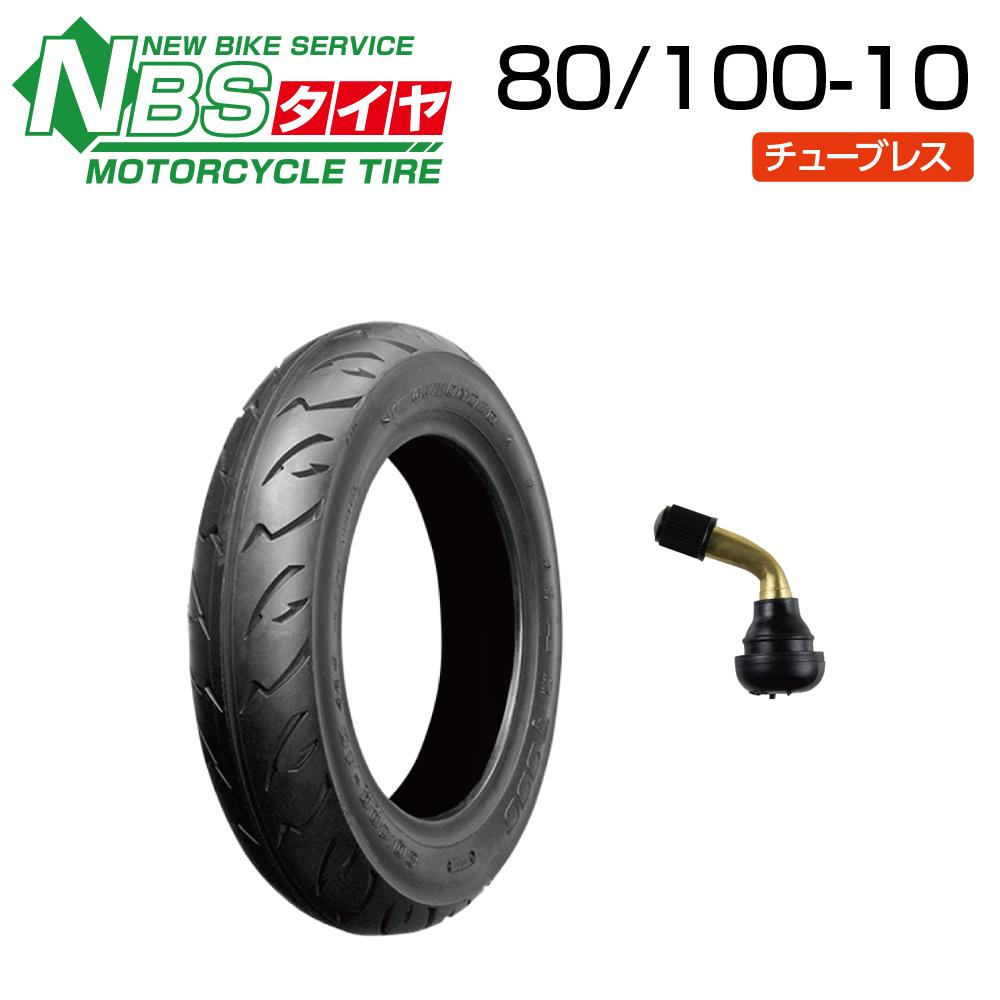 新作多数 3980円以上お買い上げで送料無料 NBS 80 100-10 4PR T L 高品質 オートバイ バイク エアバルブ曲型1個付き 高い素材 バイクタイヤセンター タイヤ