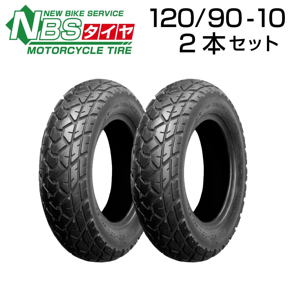 即納最大半額 3980円以上お買い上げで送料無料 NBS 120 90-10 2本セット バイク タイヤ 高品質 バイクタイヤセンター オートバイ 超人気 台湾製