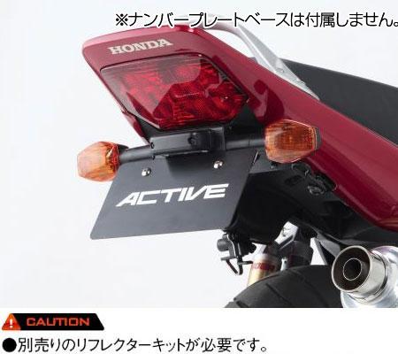 ACTIVE #1151052 フェンダーレスキット【カラー:ブラック】【純正ナンバー灯使用】【HONDA CB400SF VTEC3/Revo ('04-'13)】【HONDA CB400SB/Revo ('05-'13)】【ABS車OK】