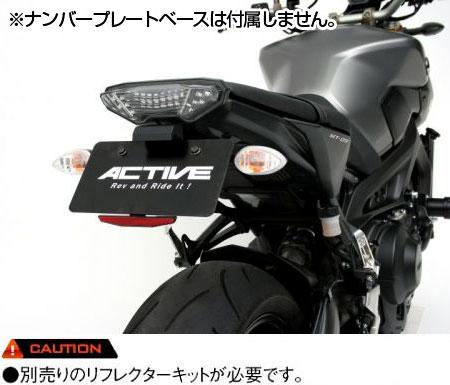 ACTIVE #1153055 フェンダーレスキット【カラー:ブラック】【LEDナンバー灯付属】【YAMAHA MT-09 ('14年式)※ABS車OK】【smtb-k】