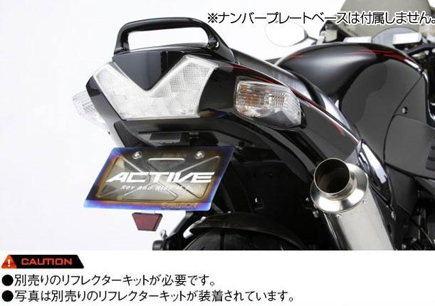 ACTIVE #1157054 フェンダーレスキット【カラー:ブラック】【LEDナンバー灯付属】【KAWASAKI ZZR1400 ('06-'11)】
