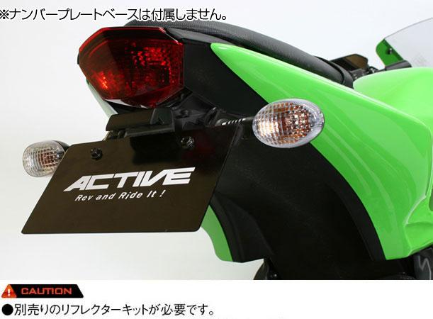 ACTIVE #1157058 フェンダーレスキット【カラー:ブラック】【LEDナンバー灯付属】【KAWASAKI NINJA250R ('08-'12)】