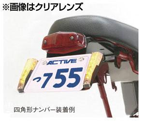 魅力的な価格 ACTIVE #30100067 LEDウィンカー MINI ACTIVE【スモークレンズ LEDウィンカー】 #30100067【ナンバープレートサイズ:125cc以下】, インテリア雑貨の通販 かぐ日和:66d0d175 --- supercanaltv.zonalivresh.dominiotemporario.com