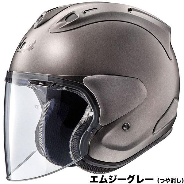 Arai VZ-RAM ヘルメット【エムジーグレー(つや消しカラー)】【アライ バイク用 ジェットヘルメット VZラム】