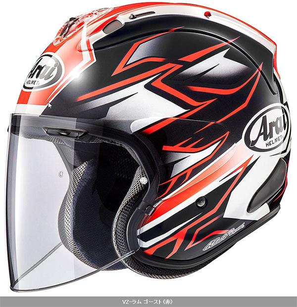 Arai VZ-RAM ヘルメット GHOST【VZラム ゴーストレッド】【アライ バイク用 ジェットヘルメット】