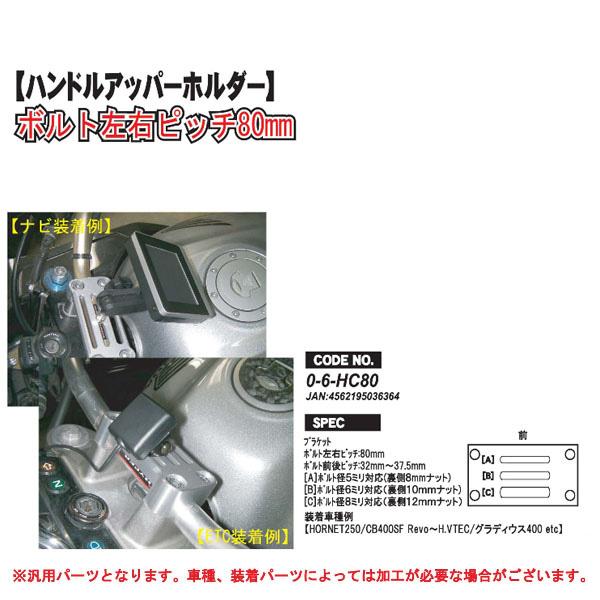 COERCE #0-6-HC80 ハンドルアッパーホルダー 汎用80mm