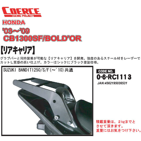 COERCE #0-6-RC1113 リアキャリア ブラック ・CB1300SF('03-'09)※BOLD'OR装着可能・BANDIT1250(-'09)/S/F(-'10)【smtb-k】