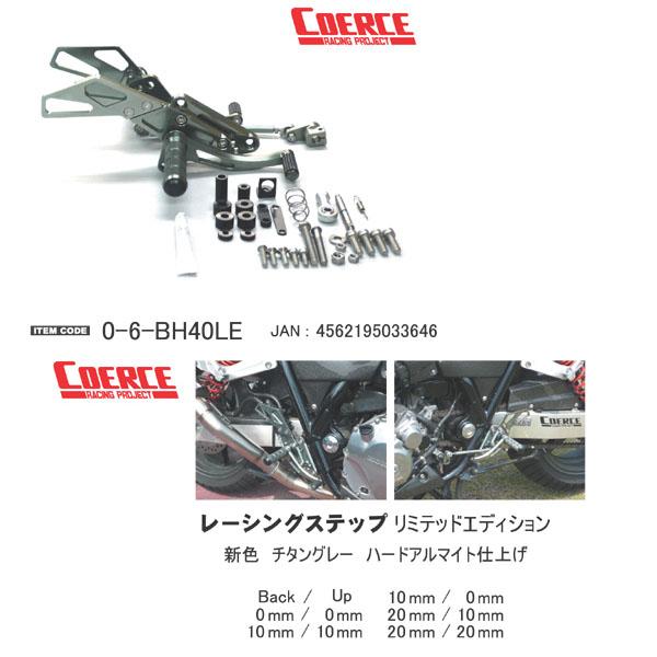 COERCE #0-6-BH40LE フィクスドレーシングステップ CB1300SF/SB/ST('03-) ※ABS車OK【専用ステップバー付属】【コワース バックステップ】【smtb-k】