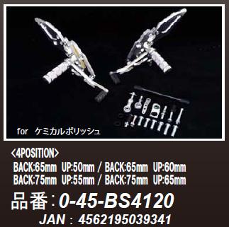 WR's #0-45-BS4120 バトルステップ TYPE-R ZRX1200 DAEG('09-'12)【ダブルアールズ バックステップ】【smtb-k】