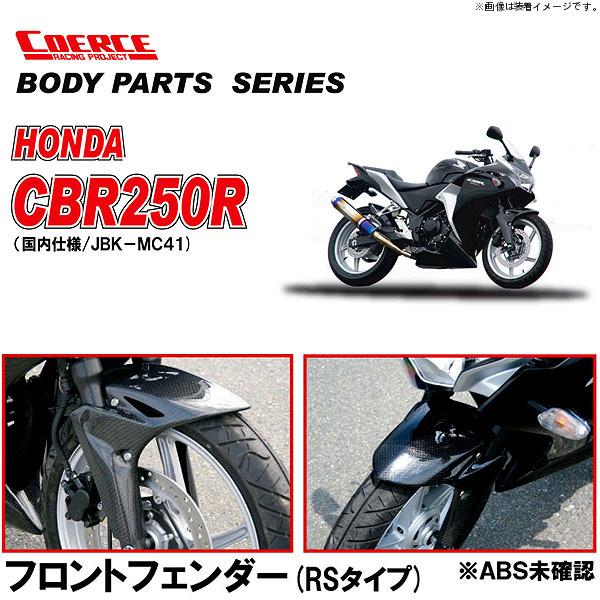COERCE #0-42-CFCW1213 カーボンフロントフェンダー RSタイプ CBR250R(JBK-MC41)【コワース】【smtb-k】
