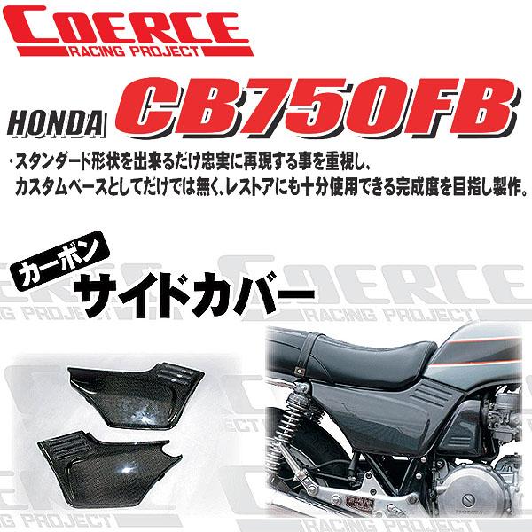 COERCE #0-42-CSCC1702 サイドカバー カーボン CB750FB【コワース】【smtb-k】