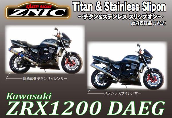 ZNIC #0-22-ZSS4118J ステンレススリップオンサイレンサー 政府認証(JMCA) ZRX1200 DAEG【ジニック】