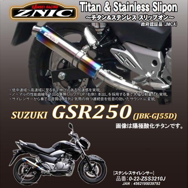 ZNIC #0-22-ZSS3210J ステンレスサイレンサーリアエキゾースト 政府認証(JMCA) GSR250【ジニック】