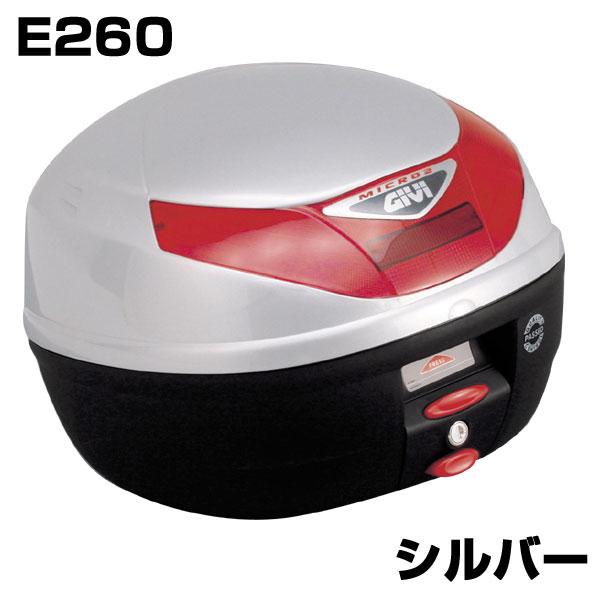 GIVI #68033 E260G730 モノロックケース【シルバー塗装】【26リットル】【汎用ベース付き】【ストップランプ無し】【ジビ ハードケース リアボックス バイク用】【smtb-k】