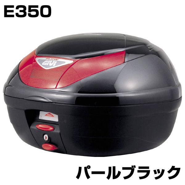GIVI #68043 E350N901 モノロックケース【パールブラック塗装】【35リットル】【汎用ベース付き】【ストップランプ無し】【ジビ ハードケース リアボックス バイク用】【smtb-k】
