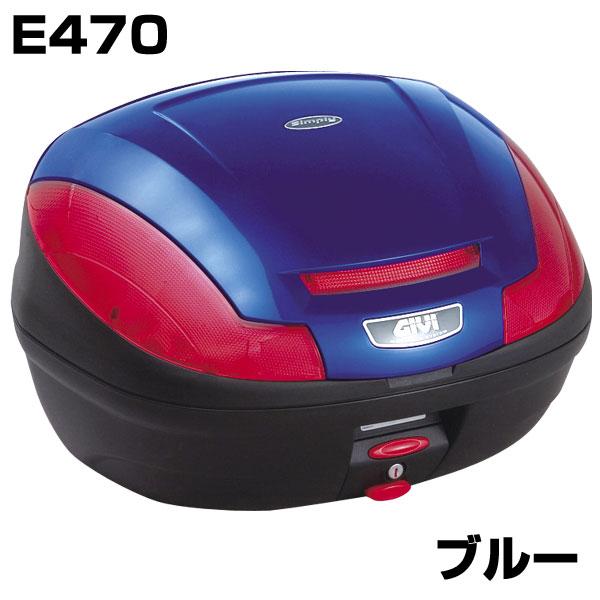 GIVI #68055 E470B529D モノロックケース【ブルー塗装】【47リットル】【汎用ベース付き】【ストップランプ無し】【ジビ ハードケース リアボックス バイク用】【smtb-k】