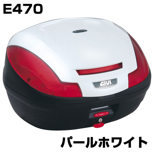 GIVI #68056 E470B906D モノロックケース【パールホワイト塗装】【47リットル】【汎用ベース付き】【ストップランプ無し】【ジビ ハードケース リアボックス バイク用】【smtb-k】