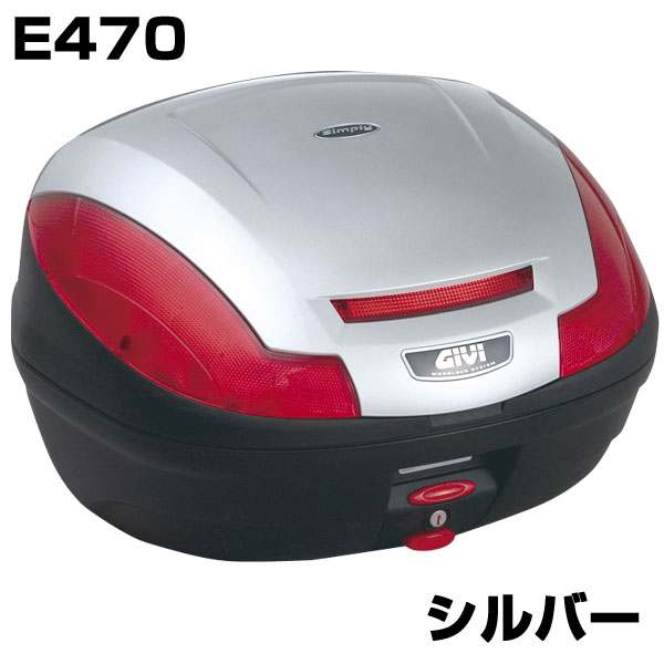 GIVI #68057 E470G730D モノロックケース【シルバー塗装】【47リットル】【汎用ベース付き】【ストップランプ無し】【ジビ ハードケース リアボックス バイク用】【smtb-k】