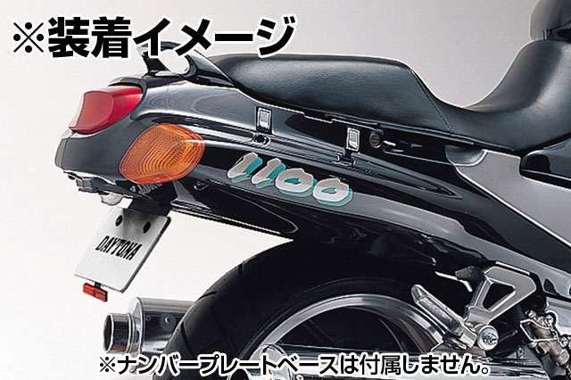 DAYTONA #74298 フェンダーレスキット 【リフレクター付属】ZZ-R1100D('93-'01)