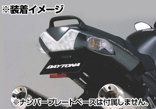 DAYTONA #98610 フェンダーレスキット 【車検対応LEDライセンスランプ付属】【リフレクター付属】Ninja ZX-14R('12-'15)・ZZR1400/ABS('06-'11)