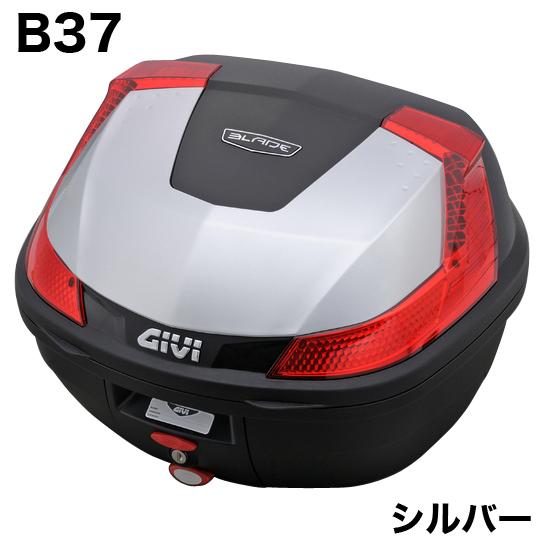 GIVI #78035 B37G730 モノロックケース【シルバー塗装】【37リットル】【汎用ベース付き】【ストップランプ無し】【ジビ ハードケース リアボックス バイク用】【smtb-k】