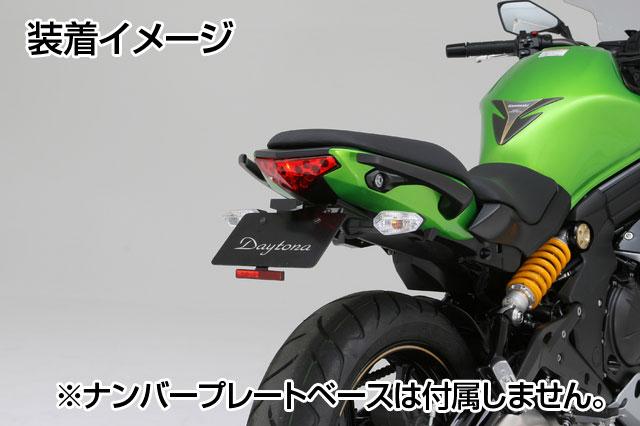 DAYTONA #79404 フェンダーレスキット 【車検対応LEDライセンスランプ付属】【リフレクター付属】Ninja400('14年式)