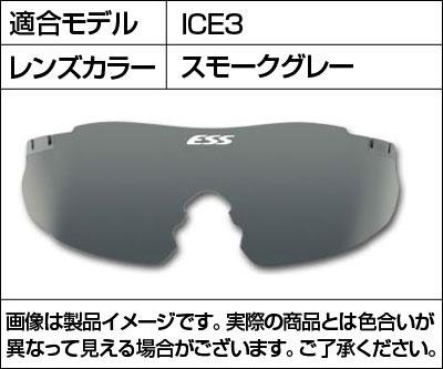 ESS #740-0011 ICE用交換レンズ【スモークグレー】【ICE専用オプション】