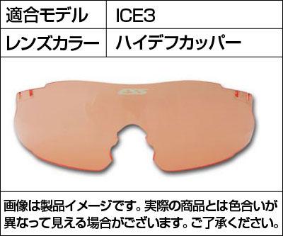 ESS #740-0086 ICE用交換レンズ【ハイデフカッパー】【ICE専用オプション】