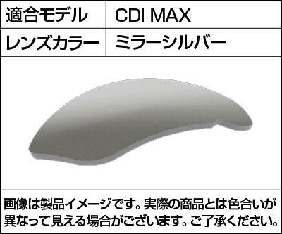 ESS #740-0416 CDI MAX用交換レンズ【ミラーシルバー】【CDI MAX専用オプション】