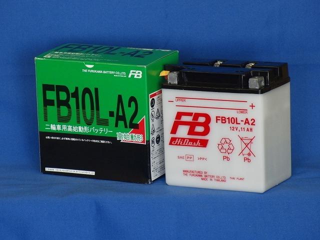 古河電池 オートバイ用バッテリー【FB10L-A2】【12V高始動形バッテリー】【smtb-k】