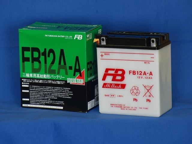 古河電池 オートバイ用バッテリー【FB12A-A】【12V高始動形バッテリー】【smtb-k】