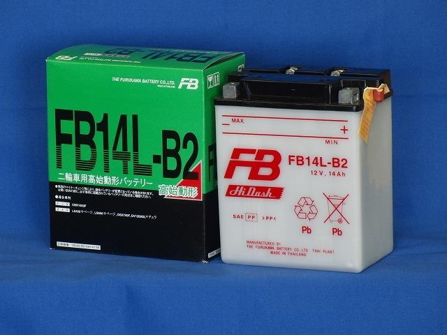 古河電池 オートバイ用バッテリー【FB14L-B2】【12V高始動形バッテリー】【smtb-k】