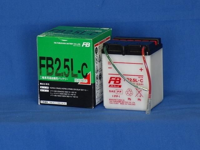 古河電池 オートバイ用バッテリー【FB2.5L-C】【12V高始動形バッテリー】