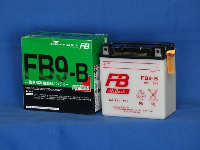 古河電池 オートバイ用バッテリー【FB9-B】【12V高始動形バッテリー】【smtb-k】