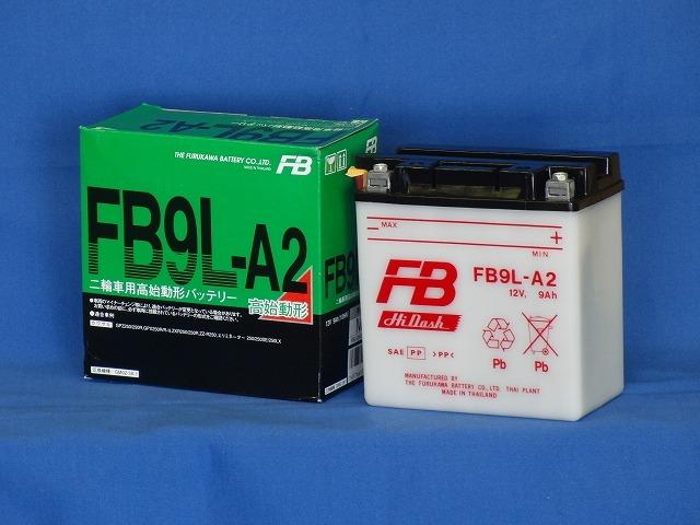 古河電池 オートバイ用バッテリー【FB9L-A2】【12V高始動形バッテリー】【smtb-k】