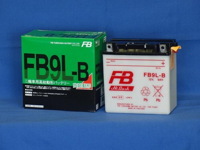 古河電池 オートバイ用バッテリー【FB9L-B】【12V高始動形バッテリー】【smtb-k】
