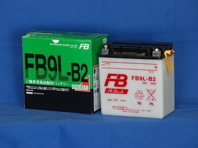 古河電池 オートバイ用バッテリー【FB9L-B2】【12V高始動形バッテリー】【smtb-k】
