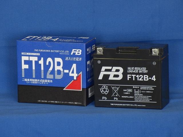 古河電池 オートバイ用バッテリー【FT12B-4】【高始動形 制御弁式(VRLA)バッテリー・シール形MFバッテリー】【smtb-k】