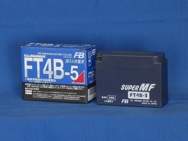古河電池 オートバイ用バッテリー【FT4B-5】【高始動形 制御弁式(VRLA)バッテリー・シール形MFバッテリー】【smtb-k】