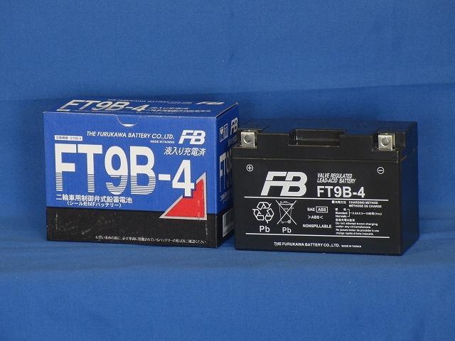 古河電池 オートバイ用バッテリー【FT9B-4】【高始動形 制御弁式(VRLA)バッテリー・シール形MFバッテリー】【smtb-k】