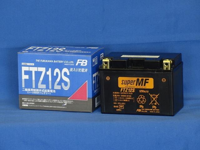 古河電池 オートバイ用バッテリー【FTZ12S】【高始動形 制御弁式(VRLA)バッテリー・シール形MFバッテリー】【smtb-k】