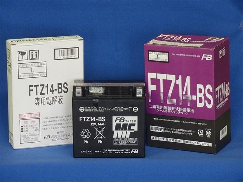 古河電池 オートバイ用バッテリー【FTZ14-BS】【高始動形 制御弁式(VRLA)バッテリー・シール形MFバッテリー】【smtb-k】