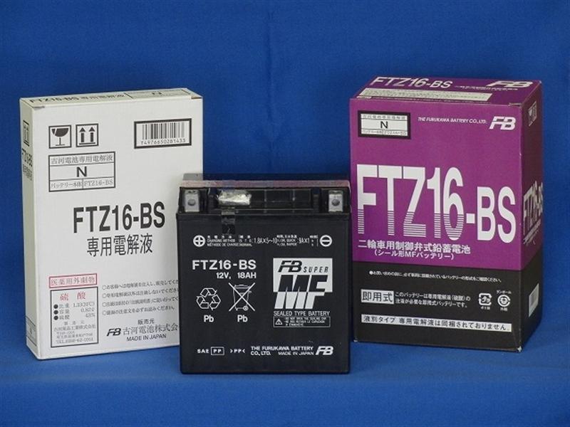 古河電池 オートバイ用バッテリー【FTZ16-BS】【高始動形 制御弁式(VRLA)バッテリー・シール形MFバッテリー】【smtb-k】