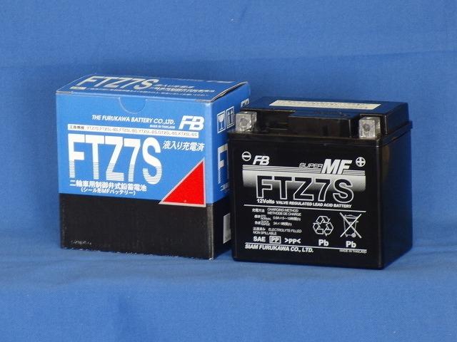 古河電池 オートバイ用バッテリー【FTZ7S】【高始動形 制御弁式(VRLA)バッテリー・シール形MFバッテリー】【smtb-k】