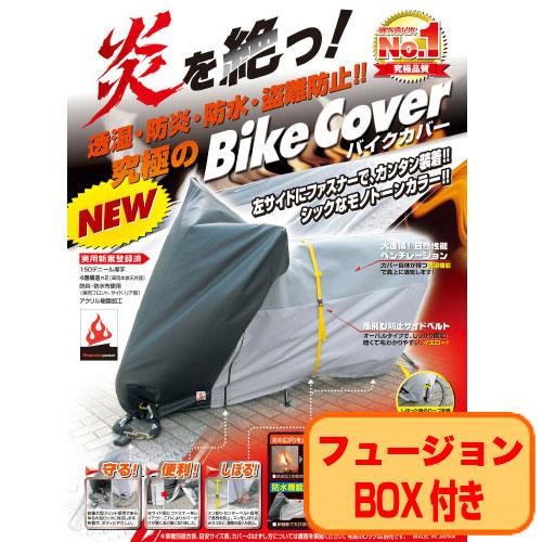 【日本製】 究極のバイクカバー フュージョンBOX付【車体カバー オートバイカバー オートバイ用カバー】【smtb-k】