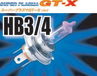 PIAA HB3/HB4 ヘッドライトバルブ(1個入) スーパープラズマGT-X #MB59【定格出力12V55Wを110W相当の明るさに】【ピア 二輪自動車用ヘッドライトバルブ】