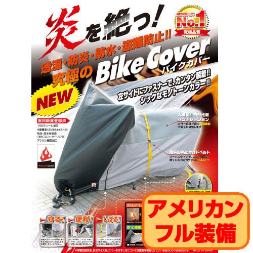 新しい 【日本製】 究極のバイクカバー アメリカンフル装備【車体カバー オートバイカバー オートバイ用カバー】【日本製】【smtb-k】, 薩摩菓子処とらや:b154dc9d --- construart30.dominiotemporario.com