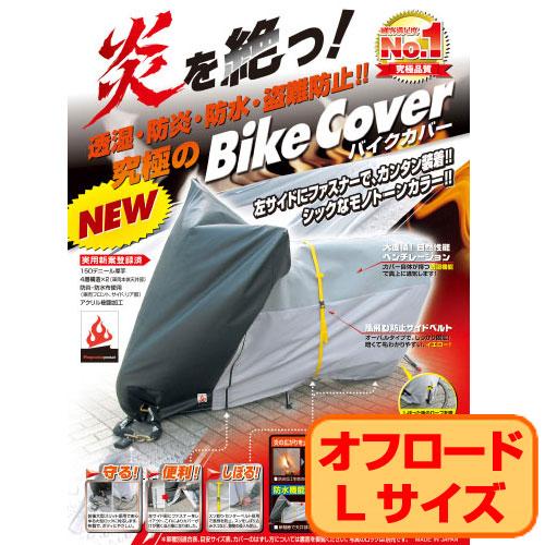 【日本製】 究極のバイクカバー オフロードL【車体カバー オートバイカバー オートバイ用カバー】【smtb-k】